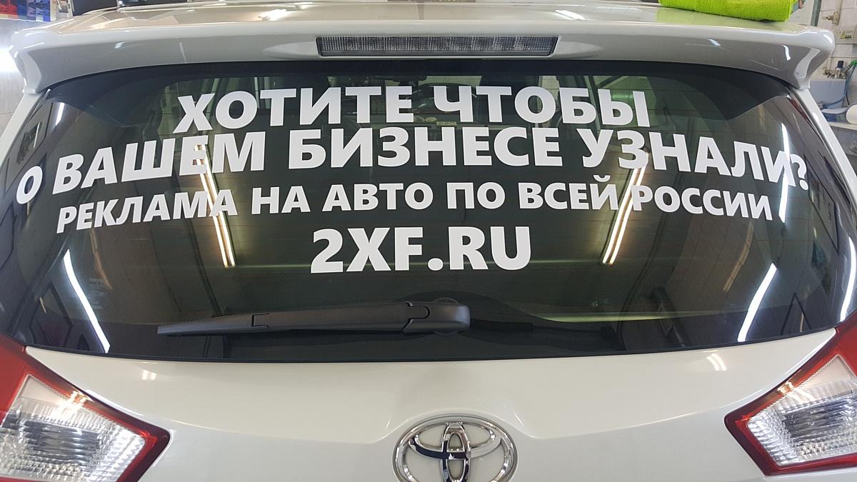 Реклама на авто за деньги в челябинске сроки возврата денег за осаго при продаже авто
