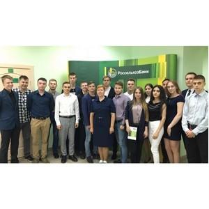 Россельхозбанк организовал День открытых дверей для студентов Костромского госуниверситета