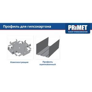 Металлический профиль для ГКЛ от производителя