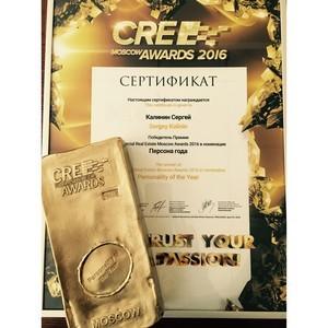 Сергей Калинин – победитель CRE Moscow Awards 2016