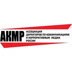 Участники Саммита АКМР встретятся в штаб-квартире с Ричардом ван дер Эйком