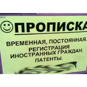 Зеленоградка привлечена к уголовной ответственности за фиктивную регистрацию иностранных граждан