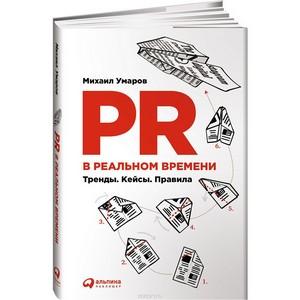 "Книга ""PR в реальном времени"" номинирована на премию Ozon"
