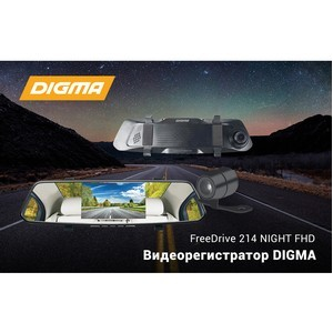 Видеорегистратор Digma FreeDrive 214 Night FHD