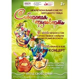 Межрегиональный конкурс народного танца «Сибирская круговерть» состоится в Новосибирске 11 и 12 мая