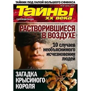 Издательский дом «Пресс-Курьер» представил новый номер газеты «Тайны ХХ века»