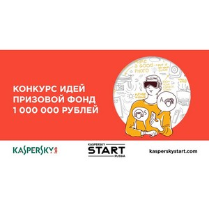 Инкубатор «Лаборатории Касперского» запускает конкурс идей