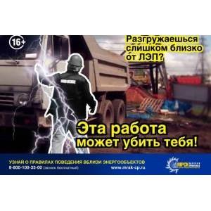 Мариэнерго напоминает: соблюдение правил электробезопасности поможет избежать беды