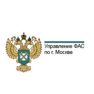 Московское УФАС: ОАО «МОЭК» скрыло «формулу победителя»