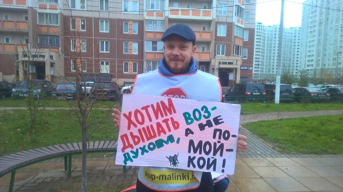 Первый пикет прошел в микрорайоне Кузнечики в Подольске