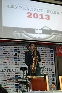 Премия общественного признания «Журналист года 2013»
