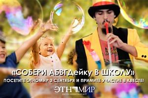 В Этномире пройдёт квест ко Дню знаний «Собери АБВГДейку в школу»