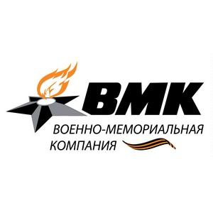 В Волоколамске открыта стела «Город воинской славы»