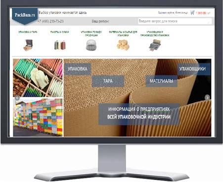 Packbaza.ru открыла возможность отправки запросов посетителями сайта своим клиентам
