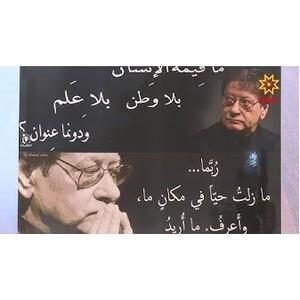 О национальном палестинском поэте говорили в Доме Дружбы народов Чувашии