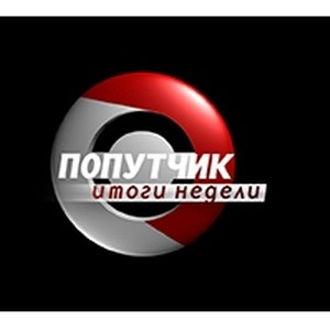Программа «Попутчик. Итоги недели» на телеканале «Авто Плюс» теперь по понедельникам