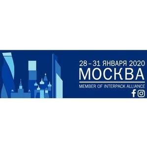 Скоро в Москве состоится выставка «Упаковка 2020»
