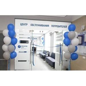 В Воронежэнерго открыли современный Центр обслуживания потребителей