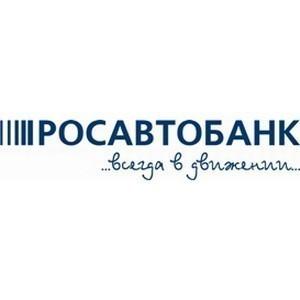 Росавтобанк помог детям в рамках городской программы «Собери ребенка в школу»