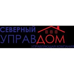 «Северный управдом» реализует программы КСО хартии РСПП