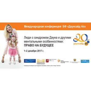 Конференция «Люди с синдромом Дауна и другими ментальными особенностями: право на будущее»