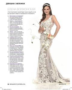 Почти неспящая красавица: Лена Волхонская на обложке Bride