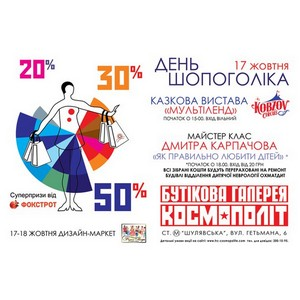 «Фокстрот» подготовил суперпризы* ко Дню шопоголика в киевском ТРЦ «Космополит»