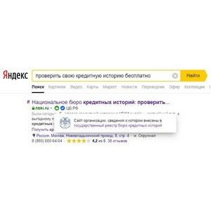 Поисковые системы начали маркировать официальные сайты БКИ