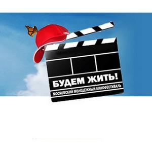 С 27 по 29 сентября пройдет II Московский молодежный кинофестиваль «Будем жить!»