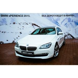 BMW xPerience 2015: Все дороги ведут в Авилон