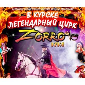 В Курске начинаются гастроли уникальной конной пантомимы «Вива, Зорро!»