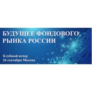 Клубный вечер на тему «Будущее фондового рынка России»