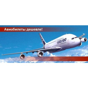 Выгодные авиабилеты со скидкой 500 рублей. Онлайн заказ без комиссии