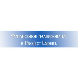 Финансовое планирование в Project Expert