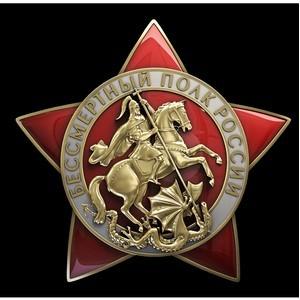 Шествие Бессмертного полка перенесено на неопределенный срок