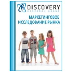 Анализ рынка детской одежды в России
