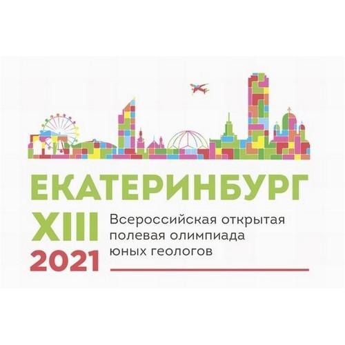 Роснедра проведут XIII Всероссийскую полевую олимпиаду юных геологов