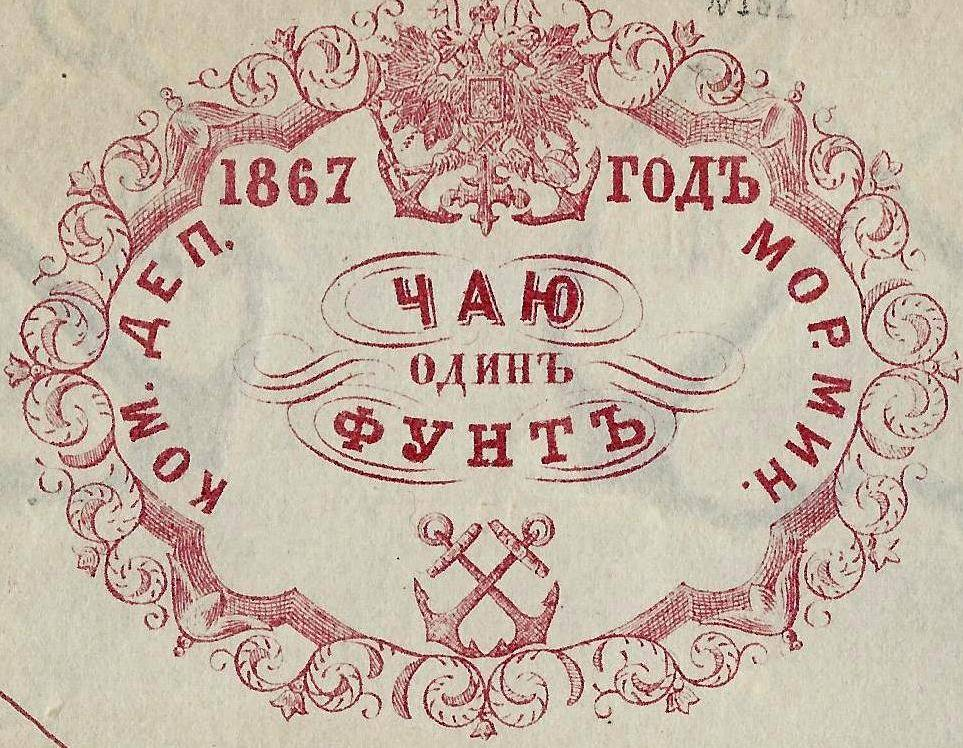 Коммерческий департамент Морского министерства, квитанция, 1 фунт чая, 1867 год.