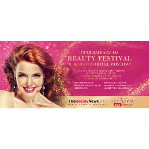 17 октября в Москве пройдет второй Beauty Festival