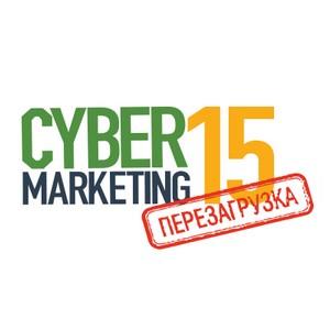 CyberMarketing-2015: крупнейшая конференция по интернет-маркетингу