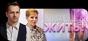 Канал «ТелеДом» представляет премьеру весны – программу «Научите меня жить»!
