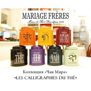 Коллекция уникальных чаев «Les Calligraphies du The»