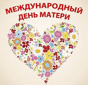 Поздравление Отделения ПФР по Тамбовской области с Международным днем матери