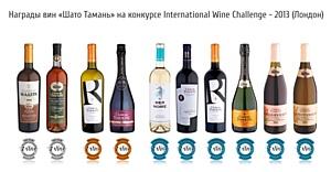 Компания «Кубань-Вино» получила 4 медали и 6 дипломов на конкурсе «IWC-2013» в Лондоне