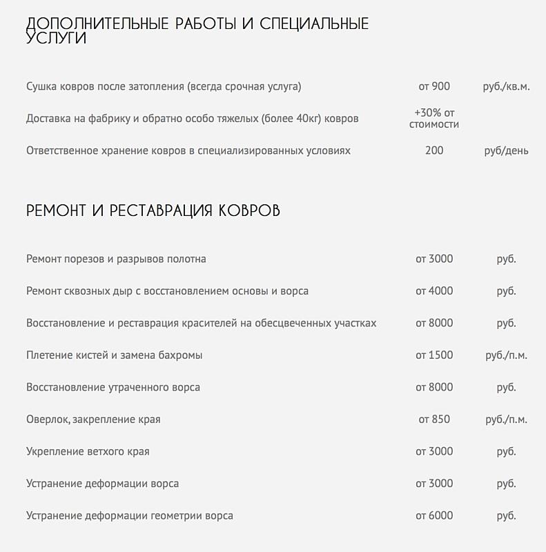 Качественная химчистка ковров в Москве