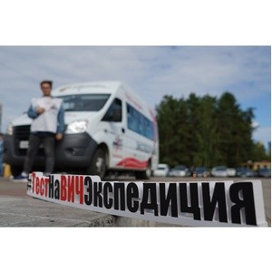В Республике Ингушетия пройдет акция «Тест на ВИЧ: Экспедиция 2020»