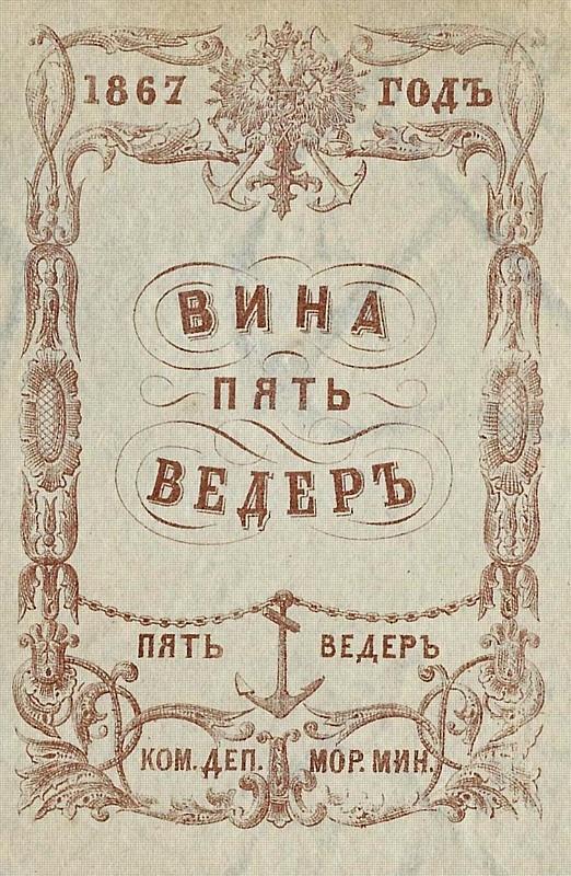 Коммерческий департамент Морского министерства, квитанция, 5 ведер вина, 1867 год.