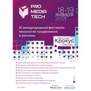 IX Международный фестиваль технологий продвижения и рекламы ProMediaTech