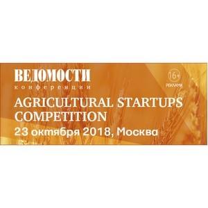 Конкурс стартапов Agricultural Startups Competition