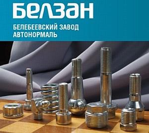 БелЗАН освоил технологию калибровки металла и производство крепежа из нержавейки